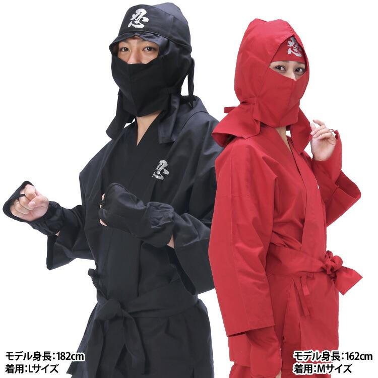 忍者 衣装 コスプレ コスチューム 大人用 6点セット