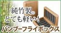 竹製ボックス