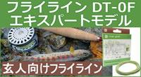 DT-0F