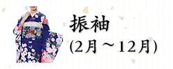 振袖(2月〜12月)レンタル