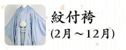 紋付き袴(2月〜12月)レンタル