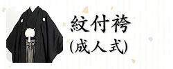 紋付き袴(成人式)レンタル