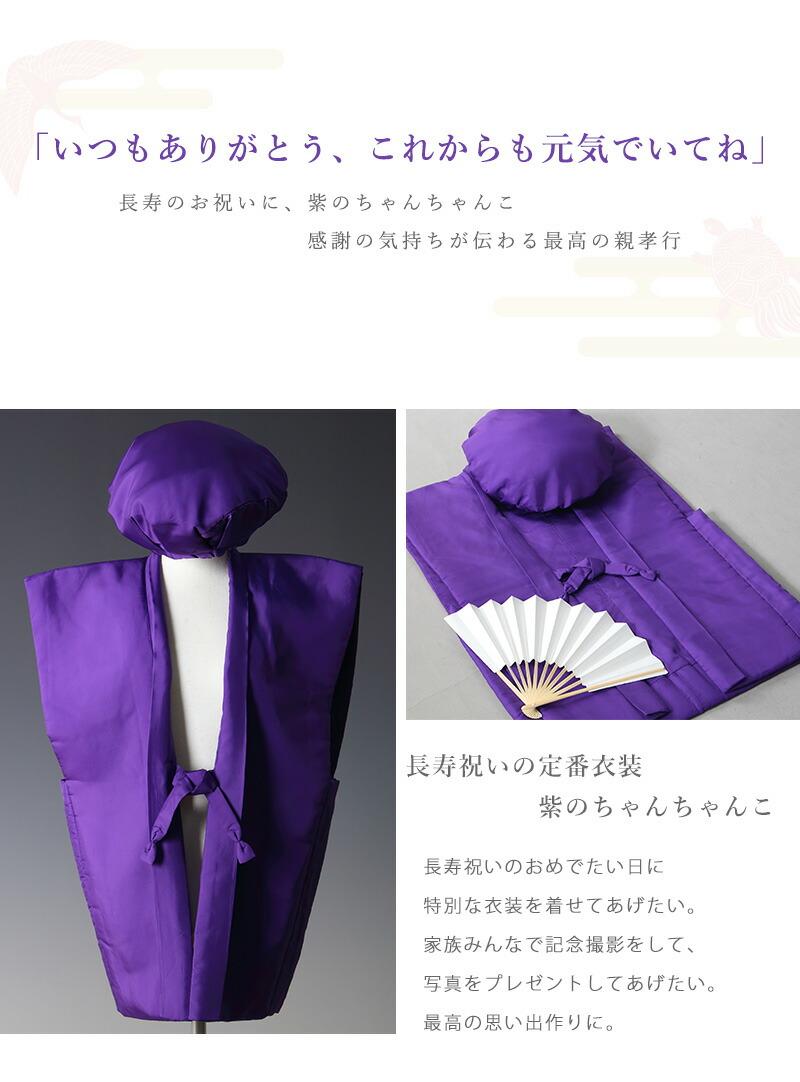 ちゃんちゃんこ 紫色 レンタル