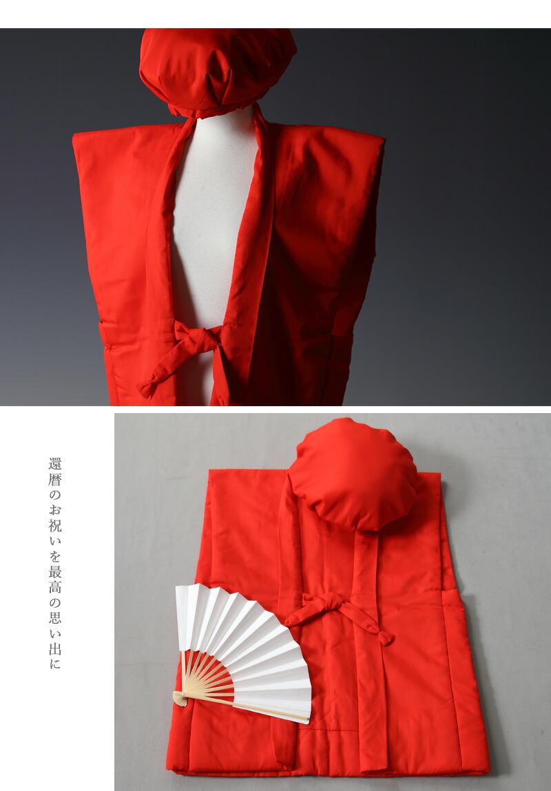 ちゃんちゃんこ 赤色 レンタル