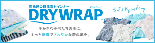 DRY_WRAP(吸水速乾インナー)