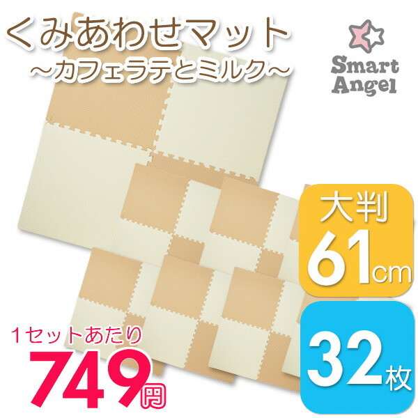 [ジョイントマット マット ジョイント プレイマット ベビー 赤ちゃん 子供 フロアマット フロアーマット キッズマット] Angel) Smart (カフェラテとミルク) 大判32枚 くみあわせマット