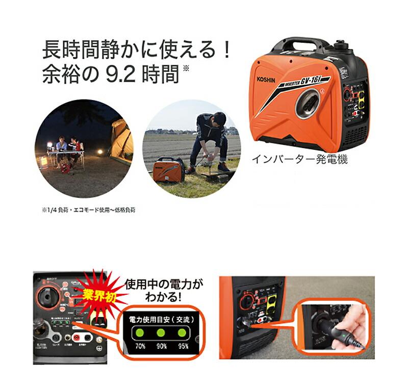 【楽天市場】【送料無料】工進 インバーター発電機 GV-16i ...