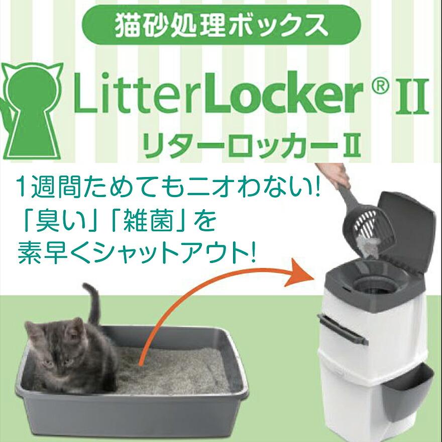 猫砂処理BOX