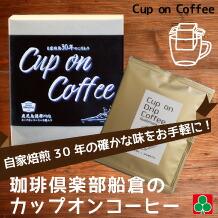 珈琲倶楽部船倉カップオンコーヒー
