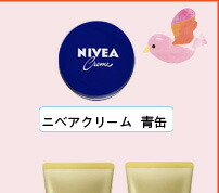 ニベアクリーム 大缶 青缶