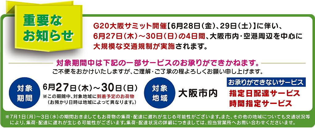 G20開催による配送の注意事項
