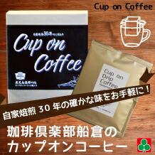 船倉コーヒー