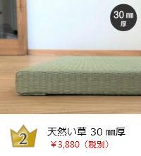 い草30mm