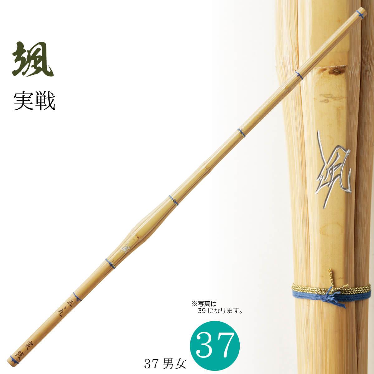 剣道_竹刀_37