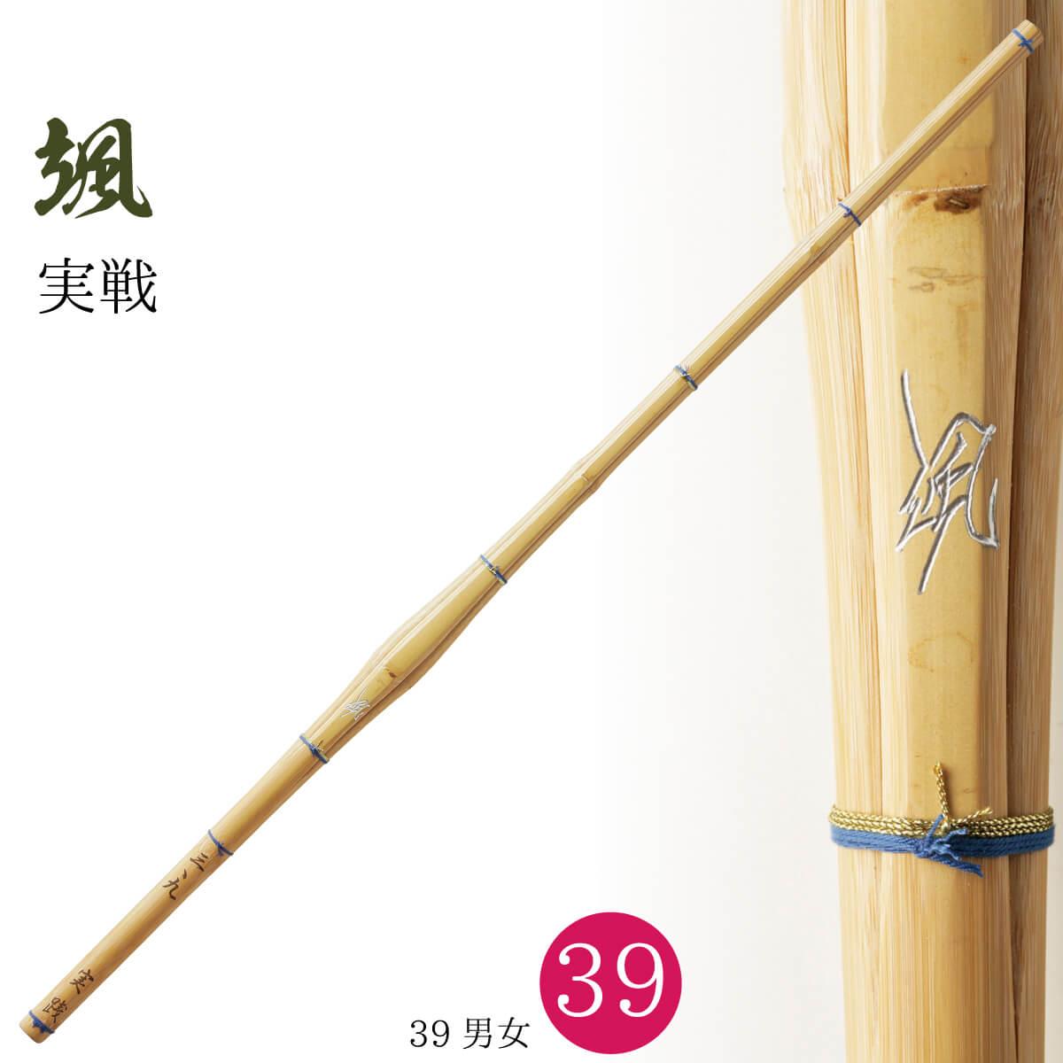 剣道_竹刀_39