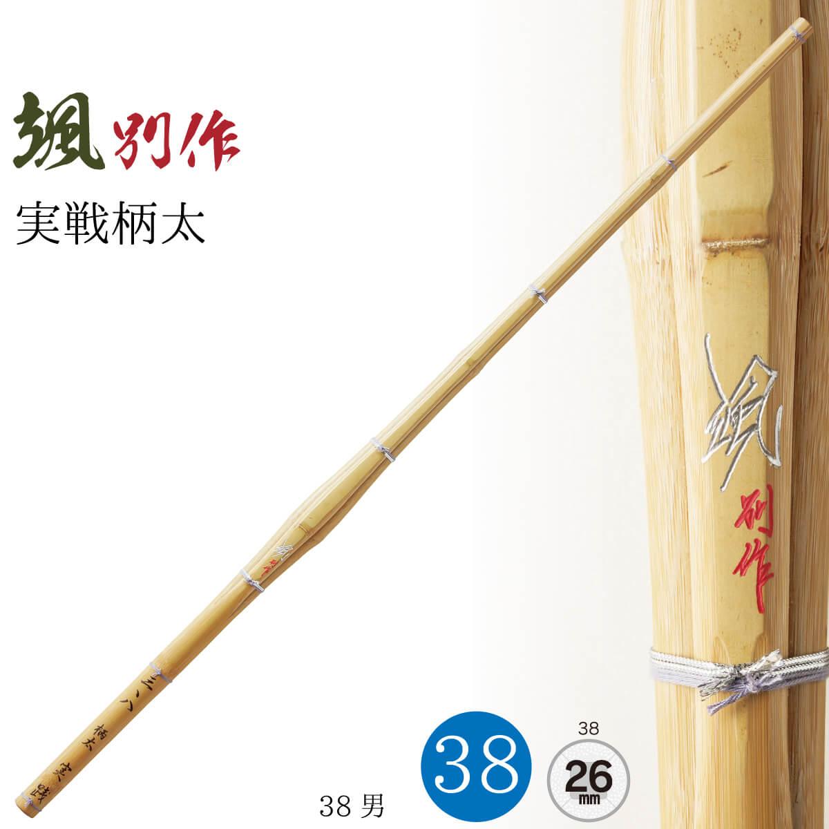 剣道_竹刀_38