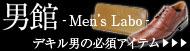 男館-Men's-Labo-男の必須アイテムはコチラから