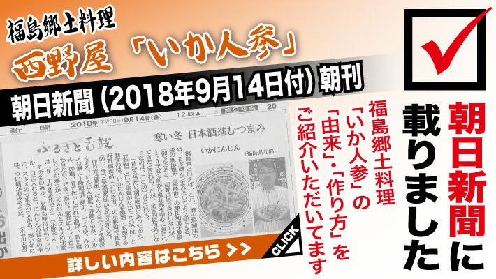 福島郷土料理 いか人参 朝日新聞に掲載されました
