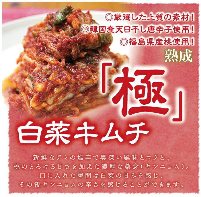 福島県産桃使用。西野屋の白菜キムチ極みhakusai-kimchi-kiwami