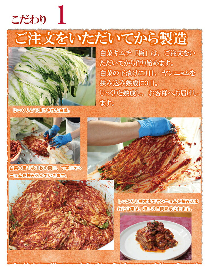 白菜キムチ極は、ご注文をいただいいてから作ります。じっくりと熟成しお届けする贅沢なキムチです。