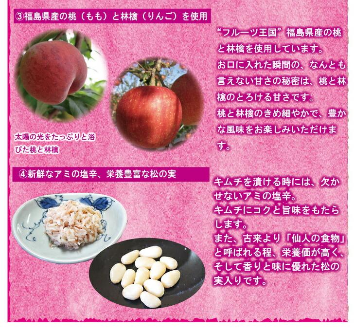 白菜キムチ極は、福島県産の桃と林檎を使用。なんとも言えない甘さがキムチの味わいを引き立てます。