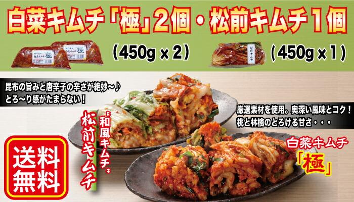 送料無料のキムチ。韓国産唐辛子使用の本格絶品白菜キムチをを送料込みでお届け。