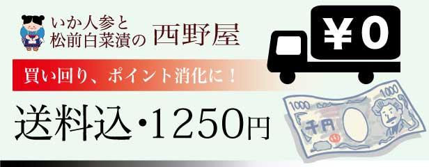 1250円
