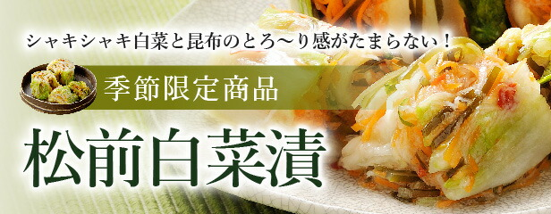 季節限定!西野屋の松前白菜漬。