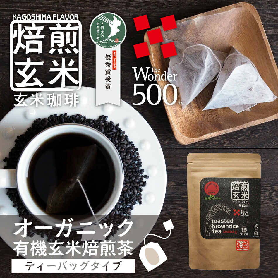 玄米珈琲(玄米コーヒー) ティーバッグタイプ