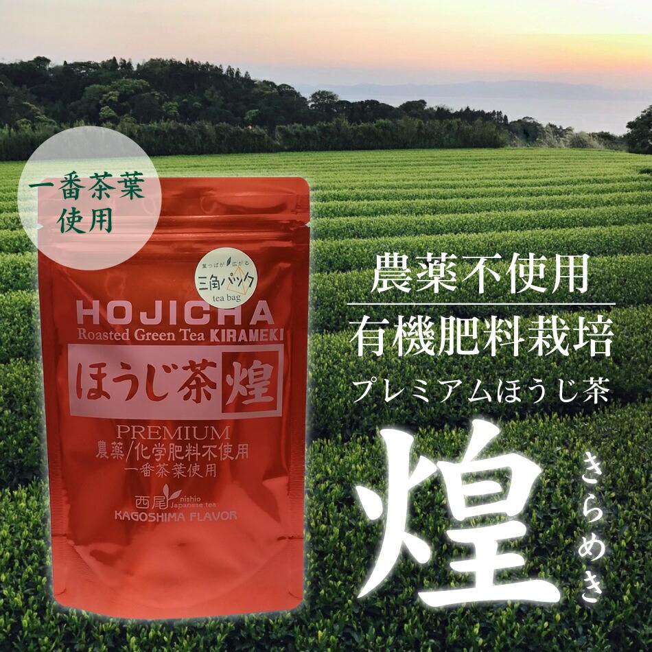 特別栽培農薬不使用 プレミアムほうじ茶 煌