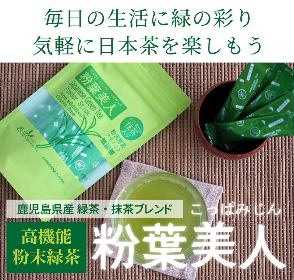 高機能粉末緑茶 粉葉美人(こっぱみじん)