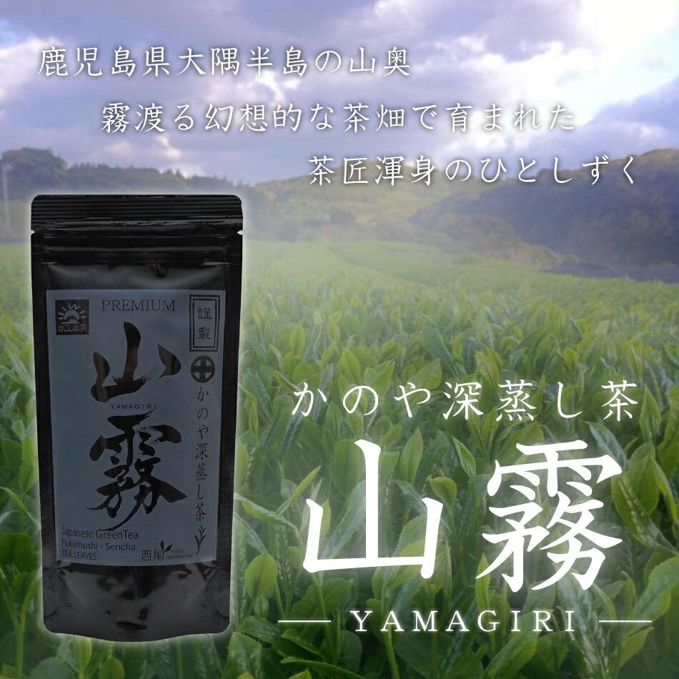 鹿屋深蒸し茶 山霧 減農薬茶葉使用