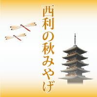 赤とんぼ京土産
