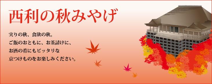 西利の秋みやげ(もみじ)