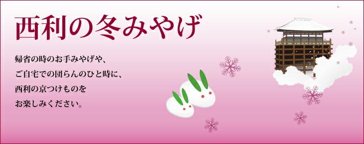 西利の冬みやげ(雪うさぎ)