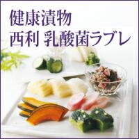 健康漬物 西利乳酸菌ラブレ