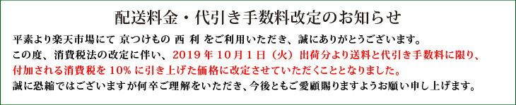 配送料金改定のお知らせ(1910)
