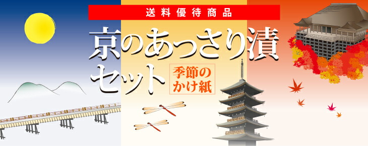 【送料優待商品】季節のかけ紙付き・京のあっさり漬セット