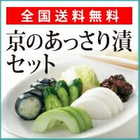 【送料優待商品】京のあっさり漬セット
