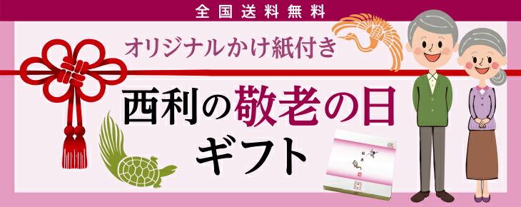 【全国送料無料】敬老の日・京のあっさり漬セット