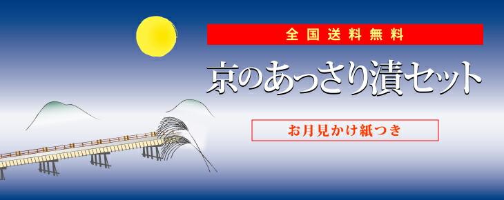 【全国送料無料】十五夜・京のあっさり漬