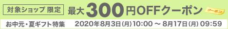 お中元・夏ギフト特集2020 最大300円OFFクーポン企画ページ