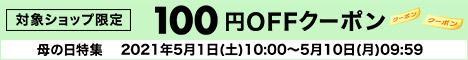 母の日特集2021 最大100円OFFクーポン企画ページ