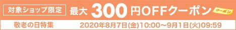 敬老の日特集2020 最大300円OFFクーポン