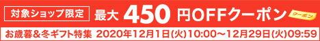 お歳暮&冬ギフト特集2020 最大450円OFFクーポン企画ページ