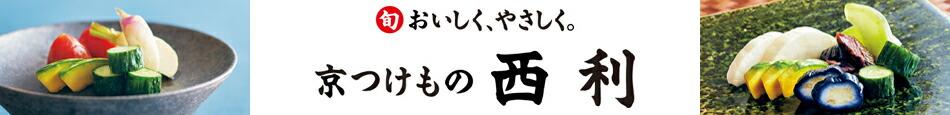 京つけもの西利:京の風土に育まれた自然の恵みのおいしさを、そのまま届けます。(夏)