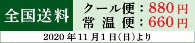 全国送料・クール便:880円・常温便:660円(2020年11月1日より)