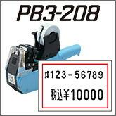 ハンドラベラー pb3-208 本体 総額表示対応