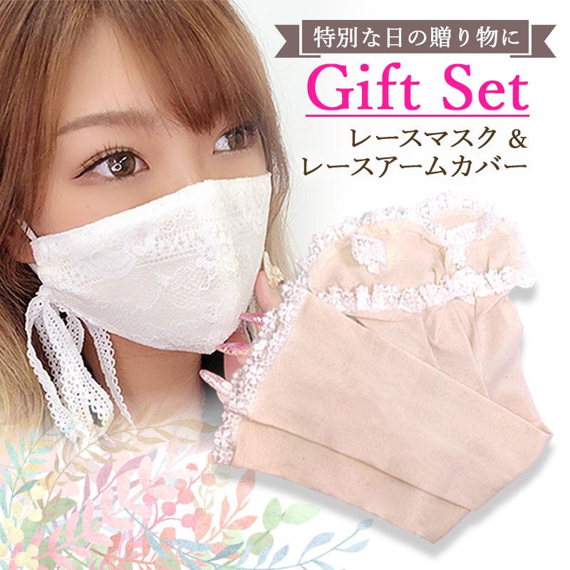日本製!肌に優しい!オーガニックコットン100%使用した裏地、レースマスク と アームカバー の ギフトセット! 敬老の日 クリスマス バレンタイン プレゼント ギフト 贈り物