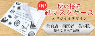 使い捨て マスクケース 紙製 おしゃれ デザイン